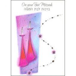 bar bat mitzvah cards